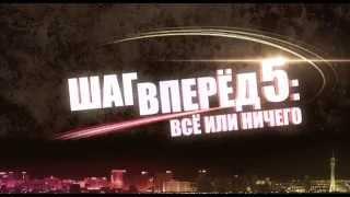 Шаг вперёд 5 Официальный трейлер: (2014) драма,музыка