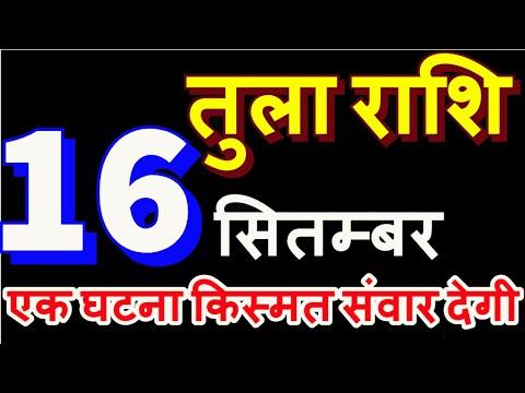 Tula Rashi 16 September 2021   Aaj Ka Tula Rashifal   Libra Today Horoscope