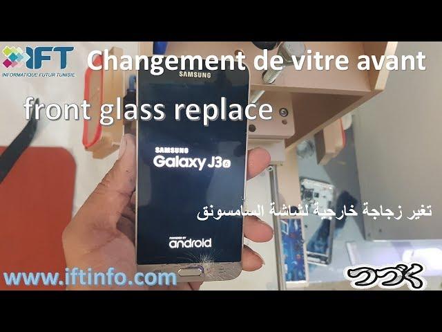 how samsung j320 replace front glass (sm-j320) تغير زجاجة خارجية لشاشة السامسونق  chang de vitre aff