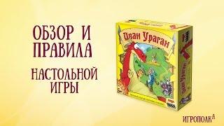 Иван Ураган. Обзор и правила настольной игры.