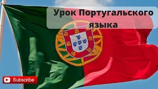 Урок Португальского Языка №10