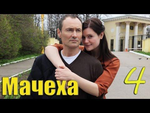 Мачеха - 4 серия/ 2016 / Сериал / HD 1080p