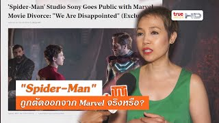 quot-โซนี่-พิคเจอร์ส-ประเทศไทย-quot-เผยกรณี-quot-spider-man-quot-ถูกตัดออกจากจักรวาล-marvel