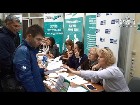 Центр занятости населения Нижнего Новгорода представил на ярмарке около четырех тысяч вакансий