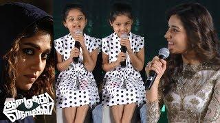 Nayanthara அம்மாக்கு..... குழந்தையின் அற்புதமான பேச்சு   Imaikkaa Nodigal Audio Launch