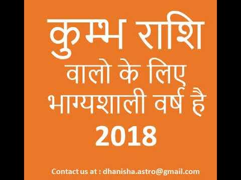 Kumbh  Rashi 2018 Rashifal,Aquarius  Horoscope 2018, कुम्भ राशिफल 2018