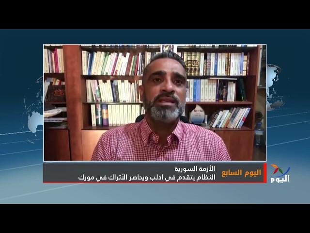 اليوم السابع: النظام يتقدم في ادلب ويحاصر الأتراك في مورك
