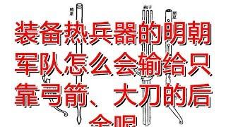 装备热兵器的明朝军队怎么会输给只靠弓箭、大刀的后金呢