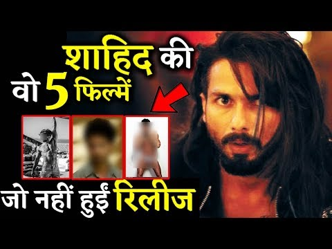 Shahid Kapoor 5 Films That never Got Released ! Mp3
