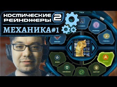 Механика #1: Начало игры | Космические рейнджеры 2 HD Революция