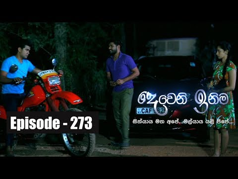 Deweni Inima | Episode  273 21st February 2018