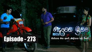 Deweni Inima | Episode  273 21st February 2018 Thumbnail