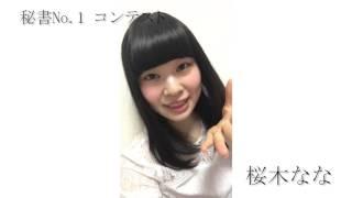 秘書No.1コンテスト 桜木なな 【modeco188】【m-event08】