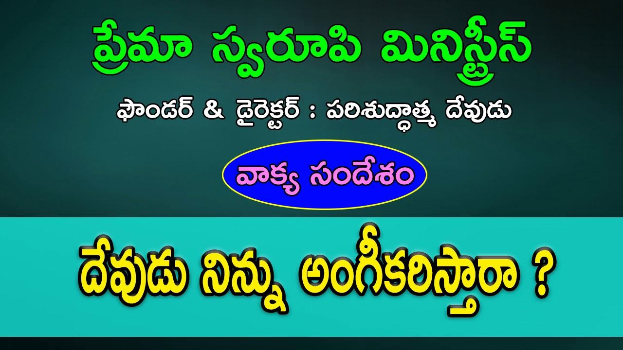 వాక్య సందేశం (59) - దేవుడు నిన్ను అంగీకరిస్తారా ? - Telugu Christian Message