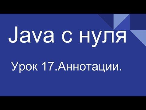 Программирование на Java с нуля #17. Аннотации.