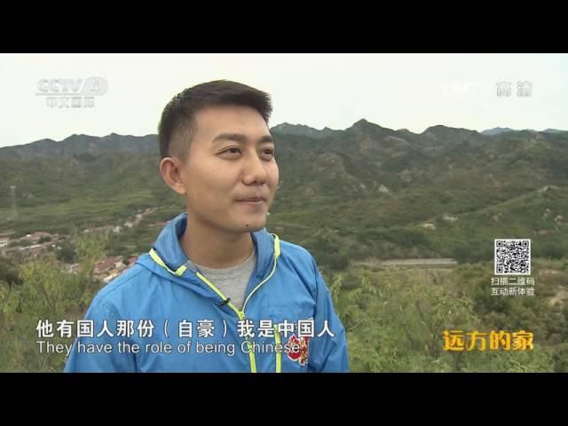 《长城内外》特别节目(8)伟大的墙 大写的人  【1080P】