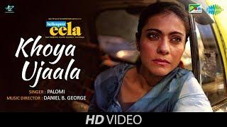 Khoya Ujaala | Helicopter Eela | Kajol | Riddhi Sen | Tota Roy Chowdhury | Palomi Ghosh