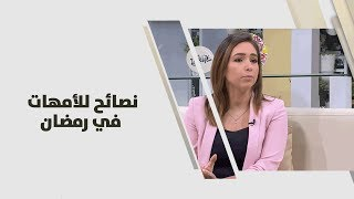 رولا قطامي - نصائح للأمهات في رمضان