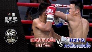 รองคู่เอก-เพชรสายฝน-เอราวัณ-vs-คชสาร-ส-จ-ต้อยแปดริ้ว-ศึกช้างมวยไทย-เกียรติเพชร-21-เม-ย-62