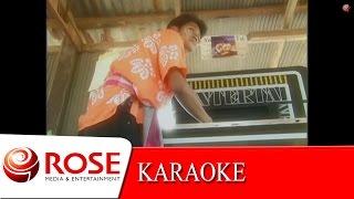 ไอ้หนุ่มตู้เพลง - ยอดรัก สลักใจ (KARAOKE) ลิขสิทธิ์ Rose Media