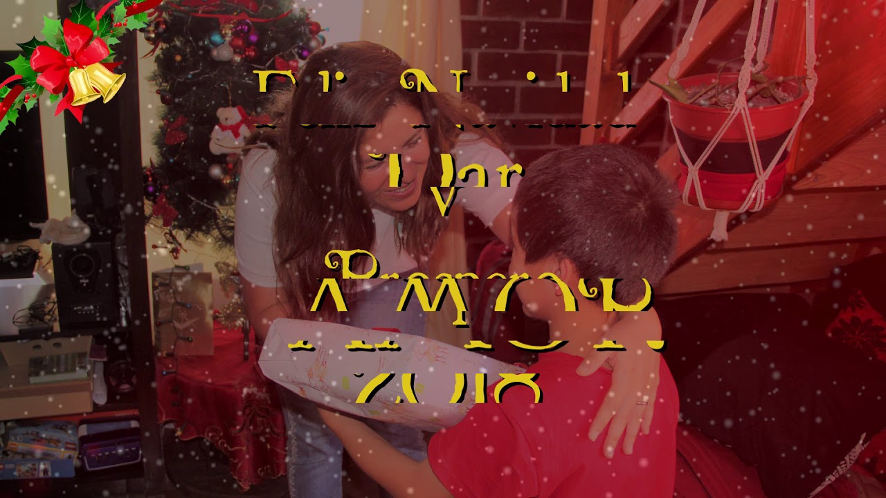 Mensaje Navidad ADRA 2017