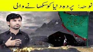Video Zakir Malik Bilal Hussain - Download mp3, mp4 Urdu Noha