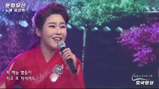 연변음악 - 문화유산 (노래 김선희)