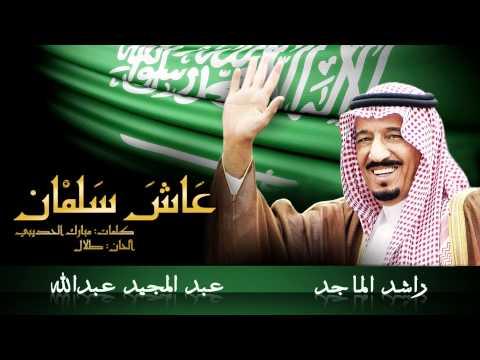 راشد الماجد و عبدالمجيد عبدالله - عاش سلمان (النسخة الأصلية)   2015