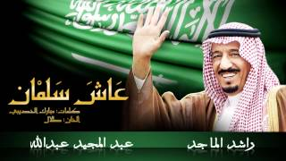 راشد الماجد و عبدالمجيد عبدالله - عاش سلمان (النسخة الأصلية) | 2015