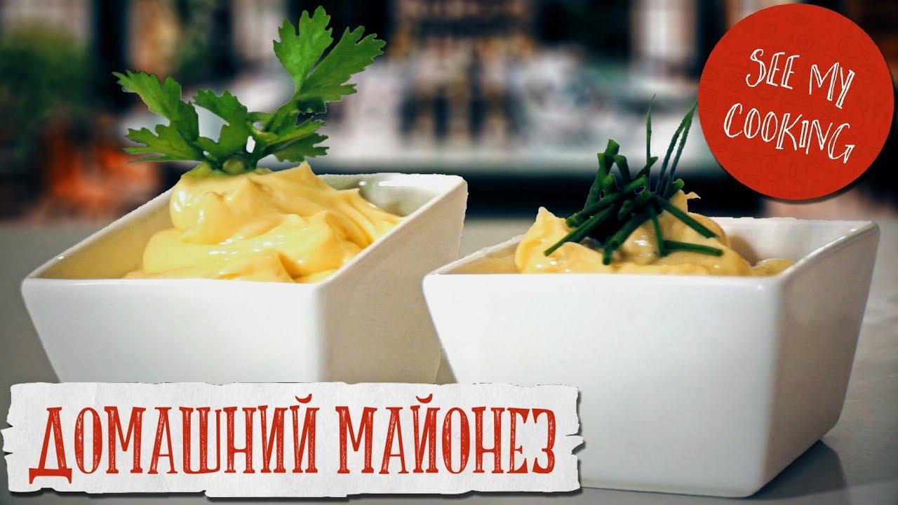 Домашний Майонез | Вкуснейший Рецепт за 2 минуты