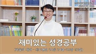 [재미있는 성경공부] 바울의 재판 - 사도행전 24장 …