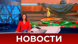 Выпуск новостей в 15:00 от 22.06.2021