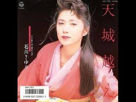 石川さゆり 天城越え (cover) - YouTube