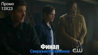Промо Сверхъестественное 13 сезон 23 серия+русские субтитры
