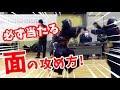 【剣道 Kendo】必ず当たる面打ち!攻め方のコツ 【百秀武道具店 Hyakusyu Kendo】