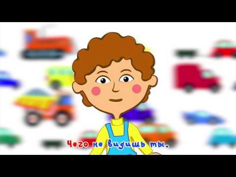 Караоке для детей   Песенки для детей   Я вижу   мультик про машинки