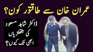 Dr Shahid Masood   Imran Khan Will Decide Dr Shahid Masood Future   Live With Dr Shahid Masood