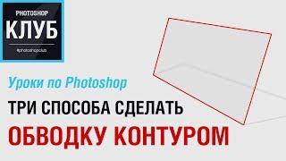 Уроки по Photoshop. Три способа сделать обводку контуром