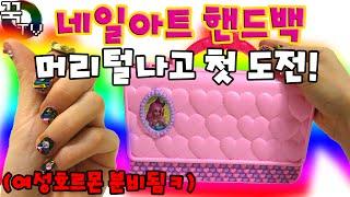 네일아트 핸드백 장난감! 머리털나고 첫도전! (여성호르몬분비됨ㅋㅋㅋ) 시크릿쥬쥬 nail art purse[ 꾹TV ]