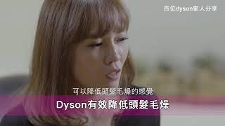 dyson吹風機 消費者見證影片