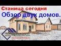 Продажа двух домов 130 м в Гостагаевской недалеко от центра. Станица сегодня.