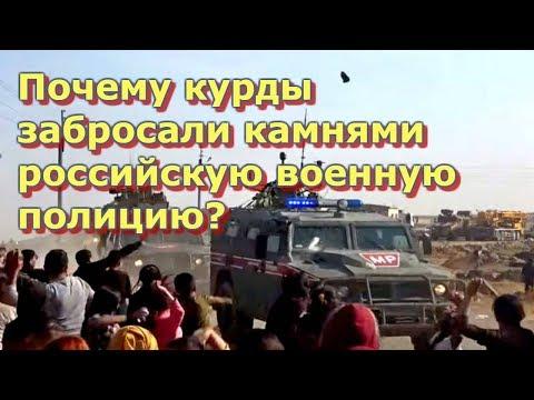 Почему курды забросали камнями российскую военную полицию? - наши в Сирии