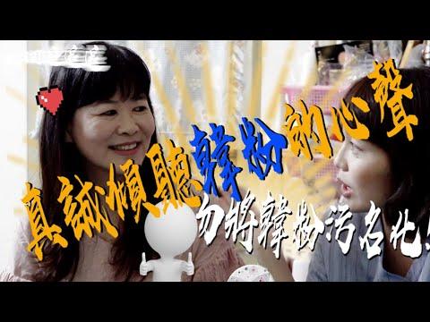傾聽韓粉的心聲,韓粉都是這樣理性有氣質的,真誠分享對韓國瑜鼓勵 「民調追追追 feat. Ms丁」不是所有韓粉都唧唧唧唧