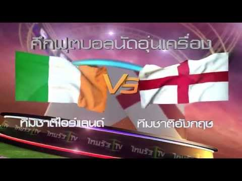 """ศึกฟุตบอลนัดอุ่นเครื่อง """"ไอร์แลนด์ VS อังกฤษ"""" วันที่ 7 มิ.ย. 58 เวลา 18.30 น. เป็นต้นไป"""
