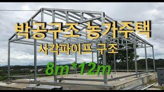 농가주택 박공지붕 사각파이프조인트 적용