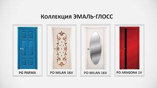 межкомнатные двери Fineza Puerta коллекция Эмаль(межкомнатные двери Fineza Puerta коллекция Эмаль Создавай произведение искусства вместе с Fineza Puerta! Что можн..., 2015-11-02T14:28:25.000Z)