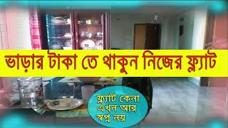 Buy your Dream Flat in Dhaka City!! Flat Buy & sell Dhaka !! low price flat sell in Dhaka