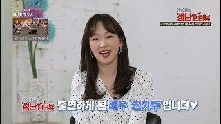 2019년이 기대되는 배우 제1탄, 배우 진기주와의 인터뷰!