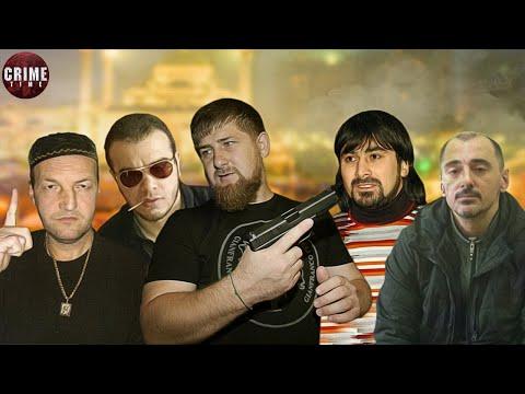 Как устроена чеченская мафия