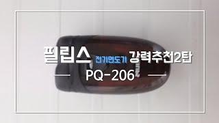 필립스전기면도기 강력추천 제품PQ-206 2탄